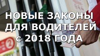 НОВЫЕ ЗАКОНЫ ДЛЯ ВОДИТЕЛЕЙ 2018. НОВЫЕ ПДД 2018
