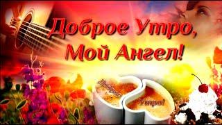 Самое красивое пожелание Доброго Утра любимой! Музыкальная видео-открытка с Добрым Утром для любимой