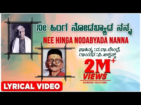 Nee Hinga Nodabyada Lyrical Video Song | C Ashwath | Kannada Folk Songs || Kannada Bhavageethegalu