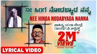 Nee Hinga Nodabyada Lyrical Video Song   C Ashwath   Kannada Folk Songs    Kannada Bhavageethegalu