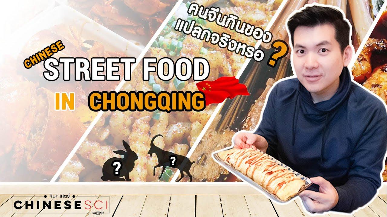 คนจีนกินของแปลกจริงหรอ ?  CHINESE STREET FOOD IN CHONGQING