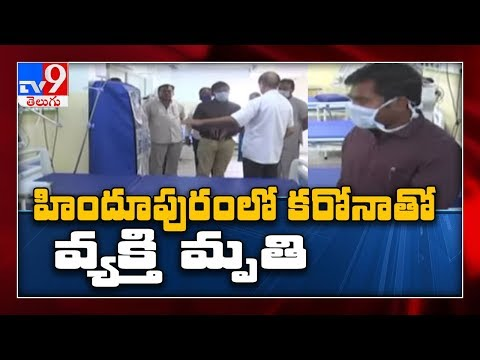 Coronavirus Outbreak : Hindupur on high alert after reporting first COVID-19 death - TV9