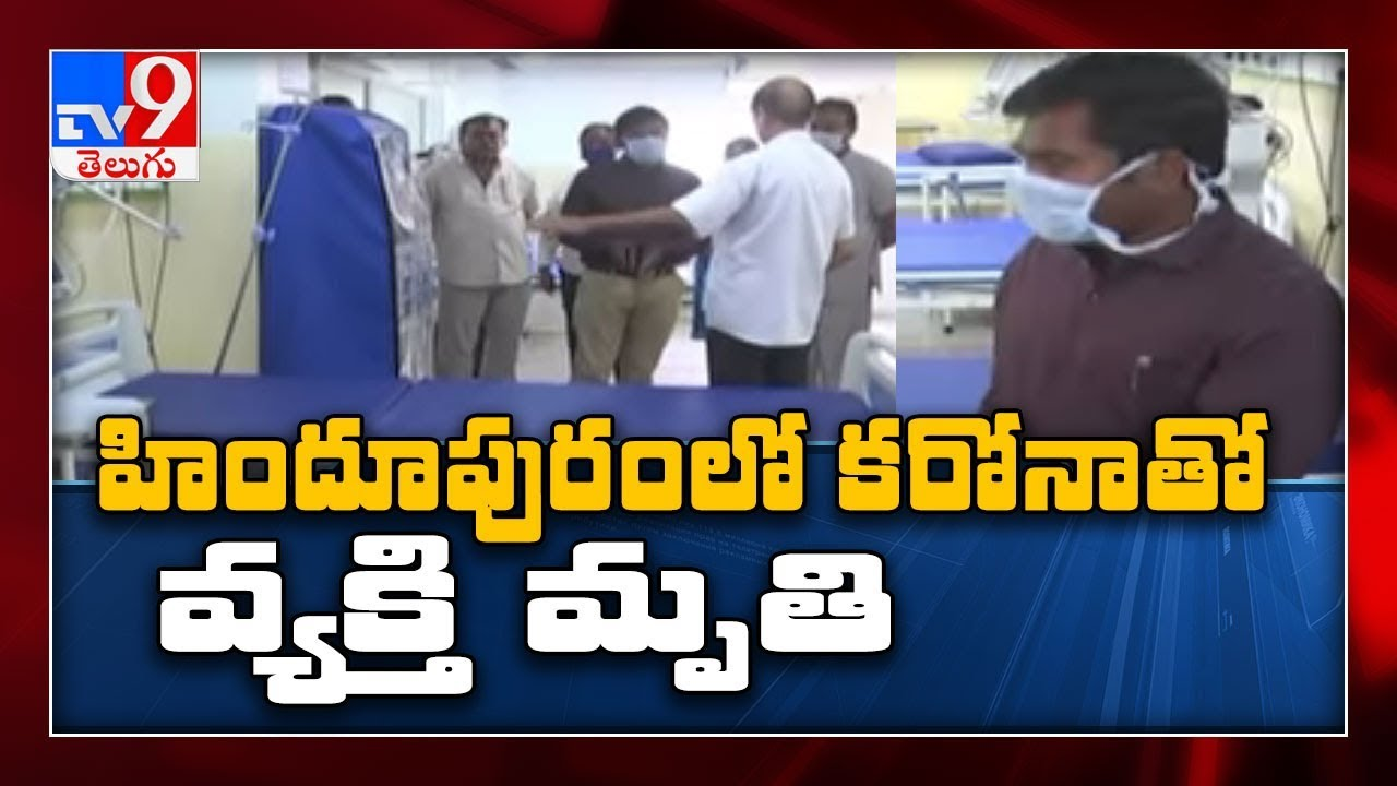 Coronavirus Outbreak : Hindupur on high alert after reporting first COVID-19 death – TV9