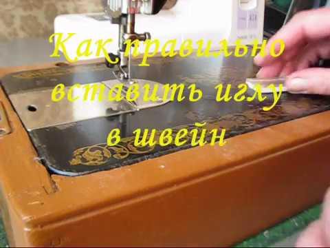 Как правильно вставить иголку в швейную машинку старого образца схема