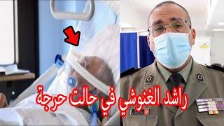 طبيب راشد الغنوشي يوضح حالته الصحية الخطرة...