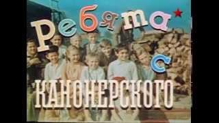Детский художественный фильм Ребята с Каннонерского. СССР Ленфильм, 1960 год