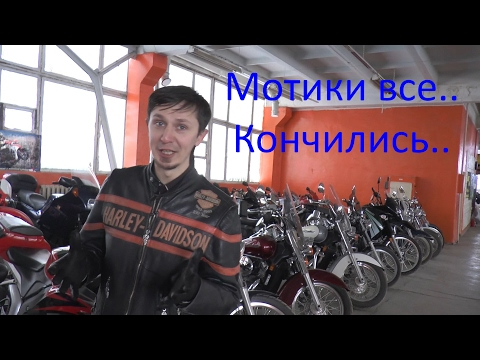 Стоит ли сейчас покупать мотоциклы или как помирает рынок - Cмотреть видео онлайн с youtube, скачать бесплатно с ютуба