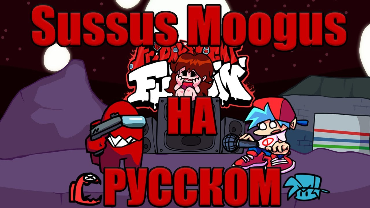 Sussus Moogus На Русском|fnf|vs imposter 2v