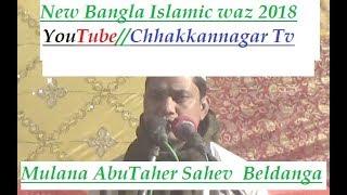 Mulana AbuTahir Sahev(Chhakkannagar) Bangla Waz Mohfil