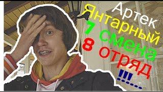видео Путевки в Детский лагерь Янтарный, МДЦ Артек