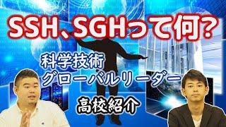 スーパーサイエンスハイスクール(SSH)って何?すごい高校?