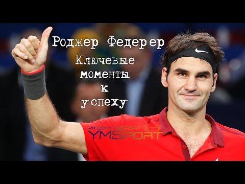 Роджер Федерер ключевые моменты на пути к успеху