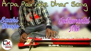 Arpa Pairi ke Dhar Famous Song In Saahi Benjo INSTRUMENTAL Mix
