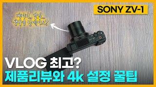 유튜브 카메라 추천? a7c 구매전 zv1은 어떨까요?…