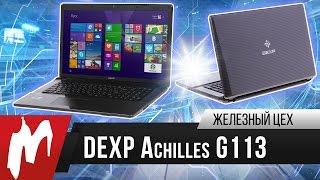 Первый уровень – DEXP Achilles G113 – Железный цех – Игромания