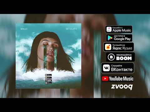 MOLLY - Не плачу (Премьера трека, 2019) thumbnail