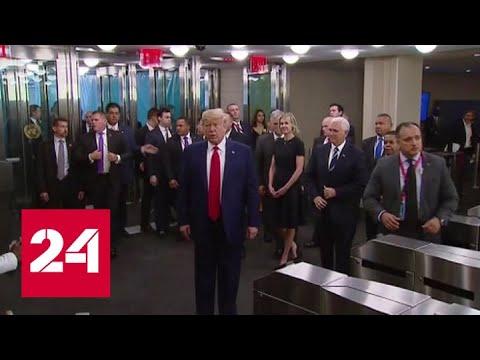 Позор США и импичмент Трампа: Генассамблея ООН началась со скандалов - Россия 24
