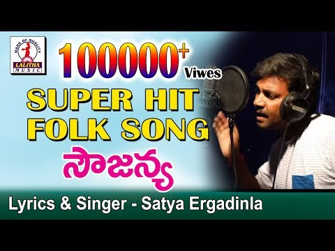 Super Hit Folk Songs | Sowjanya Song | Telangana Folk Songs | Lalitha Audios And Videos