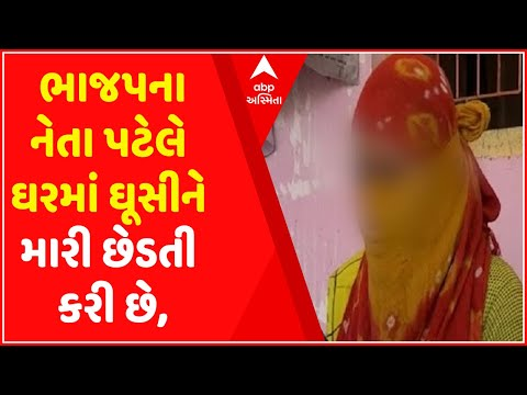 Amreli: Savarkundala BJP councillor D.K Patel suspended