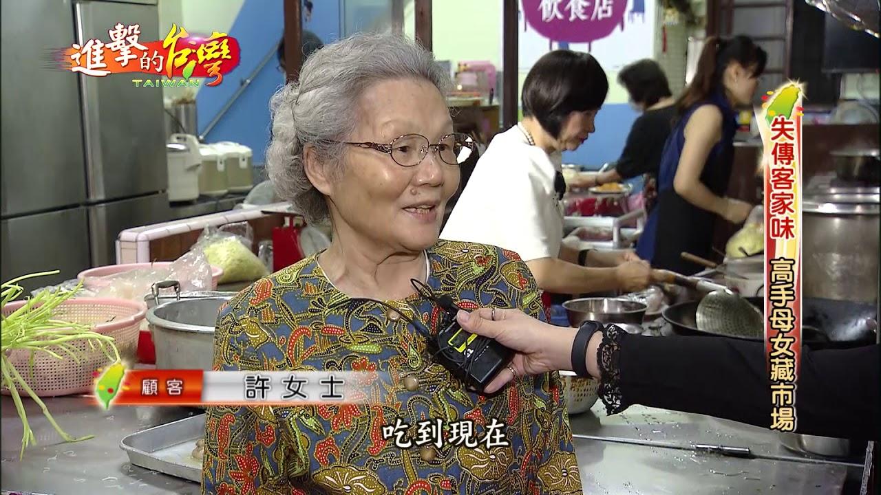 【預告】失傳客家味 高手母女藏市場-進擊的台灣