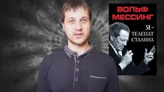 """""""Поделись с ближним!"""", обзор книги """"Я телепат Сталина"""", автор Вольф Мессинг"""