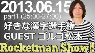 Rocketman Show!! 2013.06.15 放送分(1/2) 出演:ロケットマン(ふか...