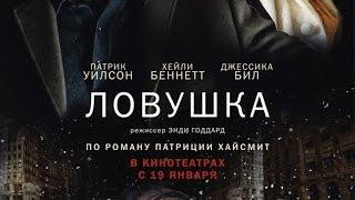 «Ловушка» — фильм в СИНЕМА ПАРК