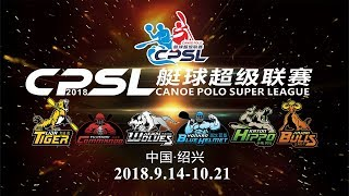2018 CPSL canoe polo super league (Round 8/Game 22) LIDA Tiger  VS  JIEWAS Wolves