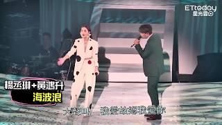 楊丞琳6日晚間在高雄開唱,舉辦《青春住了誰》巡演,特別嘉賓邀請到前男...