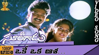Oke Oka Asha Video Song HD    Surigadu Telugu Movie    Suresh    Yamuna    Suresh Productions