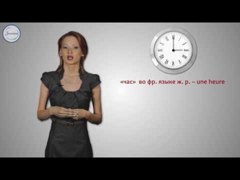 Французский язык 5 класс. Французские числительные от 1 до 100. Указание и определение времени