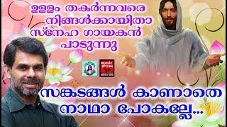 Sankadangal Kanthe # Christian Devotional Songs Malayalam 2018 # Hits Of Kester