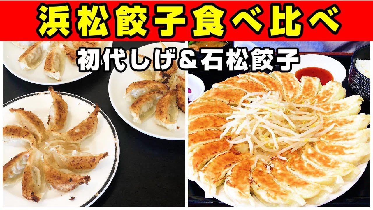 餃子 石松 『石松餃子 静岡駅店』元祖浜松餃子の老舗がASTY静岡にオープン!