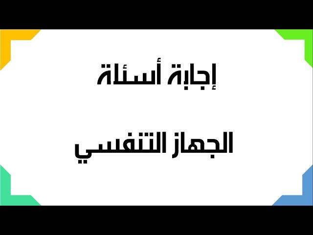 حل أسئلة الجهاز التنفسي-العلوم والحياة - الصف التاسع الأساسي - المنهاج الفلسطيني الجديد 2018