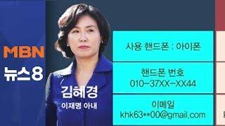 [뉴스추적] 혜경궁 김씨는 김혜경?…엇갈리는 쟁점은