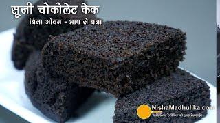 सूजी चॉकलेट का केक-बिना ओवन के बना । Chocolate Rava Cake । Suji choco Cake Recipe ।  Wheat Rava Cake