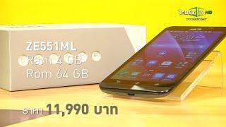 เดอะ รีวิวเวอร์ : Asus Zenfone 2 สมาร์ทโฟนเครื่องแรกของโลก แหวก Ram 4 GB 23 พ.ค.58 (1/3)