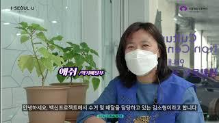 서울생활문화센터낙원 악기기증나눔-백신프로젝트 스토리영상…