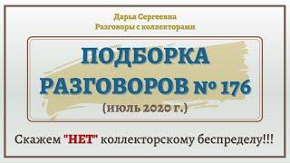ПОДБОРКА № 176 (июль 2020 г.)