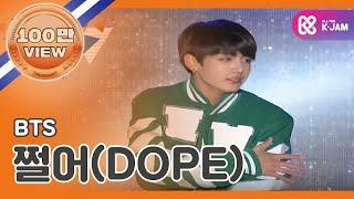 (Prime K-POP Shouting Concert) BTS - DOPE (방탄소년단 - 쩔어)