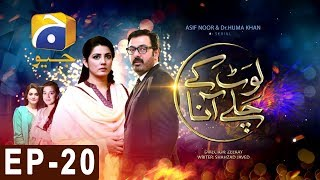 Laut Kay Chalay Aana - Episode 20 | Har Pal Geo