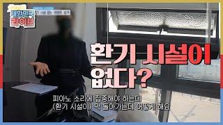 [굿모닝 대한민국 라이브] [박재석의 사각지대] 원인 …