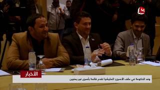 وفد الحكومة في ملف الأسرى : المليشيا تقدم قائمة بأسرى غير يمنيين   | تقرير يمن شباب
