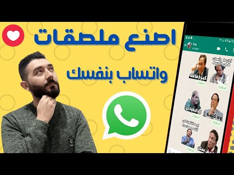 مصمم ملصقات واتساب Stickers Maker Youtube