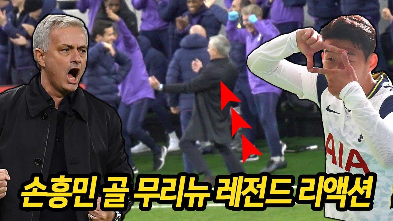 2019/20 시즌 무리뉴의 손흥민 골 레전드 반응 모음