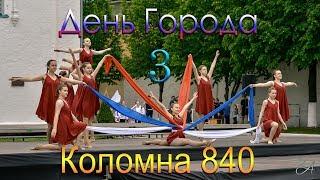 Коломна - 840 лет (2ч, финал)