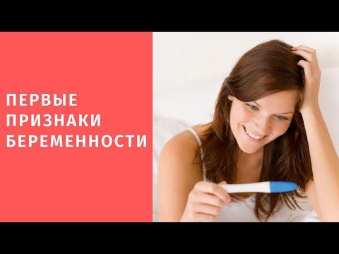 Первые признаки беременности - полный список