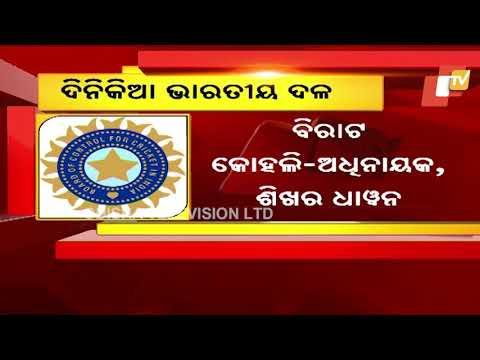 BCCI Announces Team India's T20I, ODI, Test Squads For Australia Tour