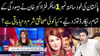 Dr Fiza Akbar Khan Show In BOL News About Murad Saeed Speech In National Assembly | Jumbo TV