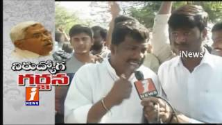 Telangana Govt Plans To Suppress TJAC Unemployment Rally   iNews